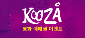 KOOZA 초대 이벤트